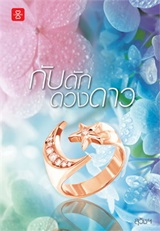 Thai Novel : Kubduk Duangdao