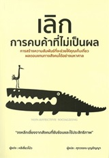 Thai Novel : Lerk Karn Kob Kaa Tee Mai Pen Pol
