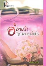 Thai Novel : Aornruk Khunmhor Numkang