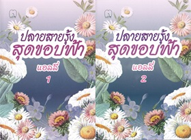 Thai Novel : Plai Sairoong Sood Khob Fah 1+2