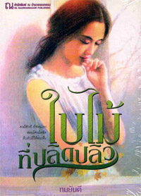 Thai Novel : Bai Mai Tee Plid Plew