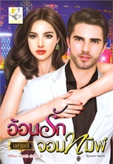 Thai Novel : Aornruk Jom Tamil
