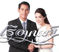 Thai TV series : Ruer Manus [ DVD ]