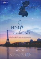 Thai Novel : Tuangjai Sood Plaifah