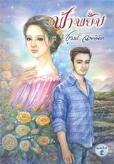 Thai Novel : Fah Payub