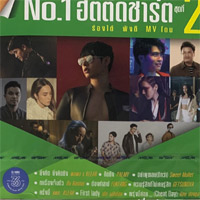Karaoke DVD : GMM Grammy - No.1 Hit Tid Chart - Vol.2