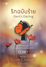 Thai Novel : Devil's Darling