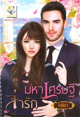 Thai Novel : Maha Setthi Lah Ruk