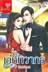 Thai Novel : Leh Tiwakorn