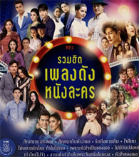 MP3 : OST : Pleng Dunk Nung Lakorn 2019