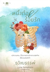 Thai Novel : Nueng Thoy Roy Ruk