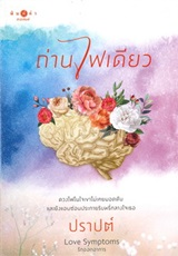 Thai Novel : Tharn Fai Deaw