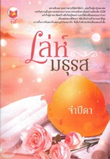 Thai Novel : Leh Mathuros