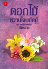 Thai Novel : Dok Mai Wharnjai Payuk