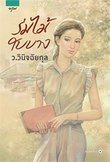 Thai Novel : Rom Mai Bai Barng