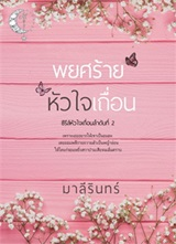 Thai Novel : Payot Rai Huajai Tuen