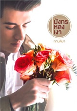Thai Novel : Mungkorn Lhong Ngao