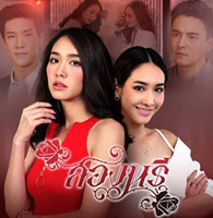 Thai TV series : Sorng Naree [ DVD ]