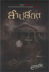 Thai Novel : Sarb Sathit