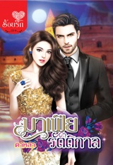 Thai Novel : Mafia Rattikarn