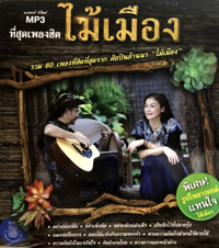 MP3 : Mhai Muang - Tee Sood Pleng Hit