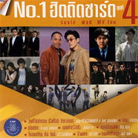 Karaoke DVD : GMM Grammy - No.1 Hit Tid Chart - Vol.4