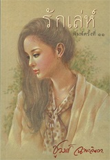 Thai Novel : Ruk Leh