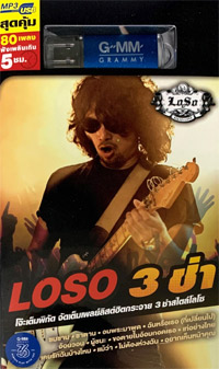 MP3 : Loso 3 Cha (USB Drive)