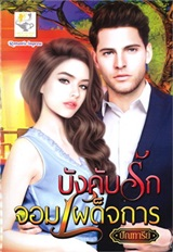Thai Novel : Bungkub Ruk Jom Padejkarn