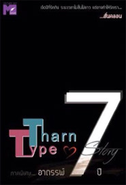 Thai Novel : TharnType Story - Special