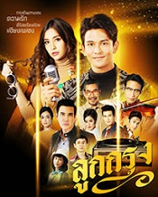 Thai TV series : Look Krung [ DVD ]