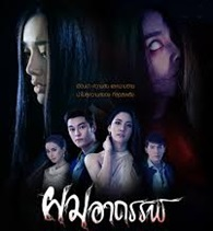 Thai TV series : Phom Arthan [ DVD ]