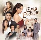 Thai TV series : Ruen Sai Sawass [ DVD ]
