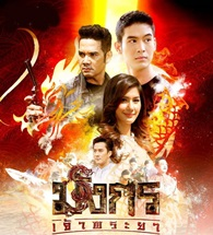 Thai TV series : Mungkorn Chaopraya [ DVD ]