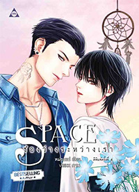 Thai Novel : Space Chong Wang Rawang Rao