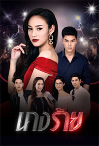 Thai TV series : Narng Raai [ DVD ]