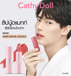 Cathy Doll : Nude Matte Lipstick - No.8 Being Brick