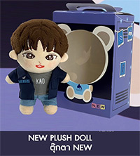 Dark Blue Kiss The Series : New Plush Doll