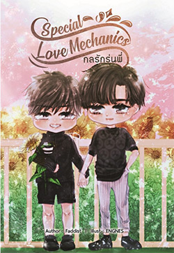 Thai Novel : Love Mechanics - Special
