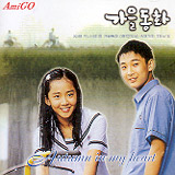 Original TV serie soundtrack : Autumn in my heart