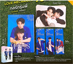 Thai Novel : Love Mechanics (Special Set)