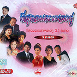 Karaoke VCD : The Best of - Ummata duet