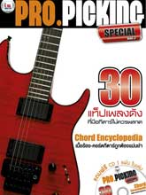 Pro Picking Special Vol.2
