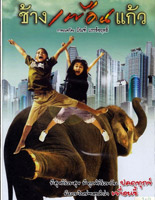 Chang Puen Kaew [ DVD ]