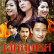 Thai TV serie : Leh Pummared [ DVD ]