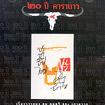 Carabao : 20th year Carabao - Pracha tib pa-tai