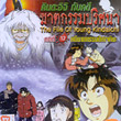 The file of Young Kindaichi : set #5