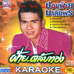 Karaoke VCD : Poifhai Malaiporn - Fhai...talub tong