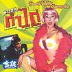 Golden Chicken [ VCD ]