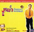 Comedy : Mum JokMok - Inter Nursery